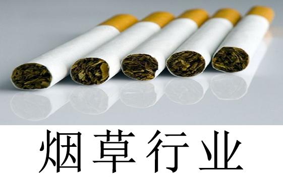 烟草行业-精益生产智造改善中心案例