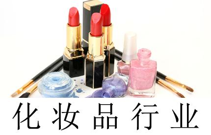 化妆品行业-精益生产智造改善中心案例