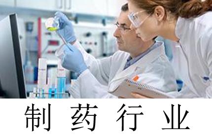 制药行业-精益生产智造改善中心案例