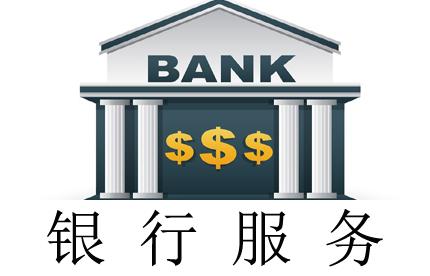 银行服务-精益生产智造改善中心案例