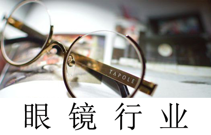 眼镜行业-精益生产智造改善中心案例