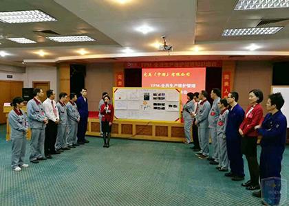 完美(中国)开展TPM-全员生产管理维护培训