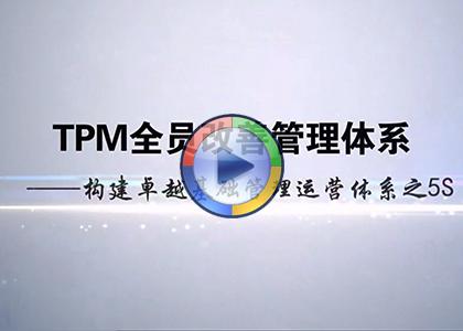 周广锋老师-TPM全员自主保全管理体系-5S管理培训