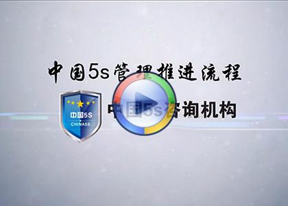 周广锋-中国5s管理推进流程