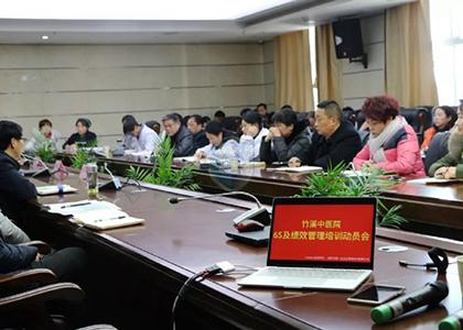 【新闻快报】竹溪县中医院6S及绩效管理会议启动-精益智造改善中心