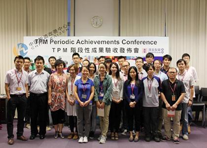 香港澳美药厂精益TPM总结大会-精益智造改善中心