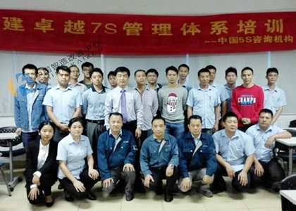 深圳某电缆公司圆满完成7S管理培训-精益智造改善中心