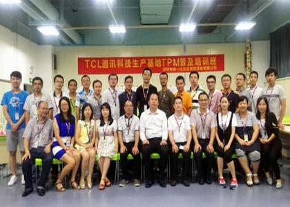 惠州《TCL精益TPM管理专家班训练营》-精益智造改善中心