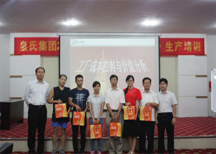 皇氏集团2016年《工厂成本控制与价值分析》训练营!
