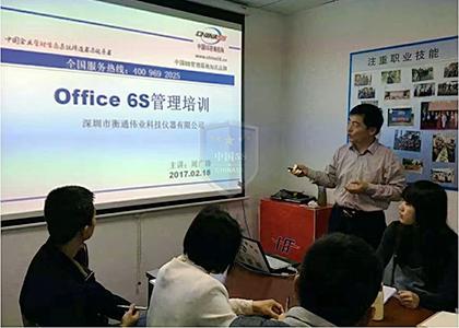 【签约】深圳衡通伟业6S管理签约-精益智造改善中心
