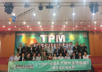 【客户动态】新明珠成功学院完成TPM管理培训-精益智造改善中心