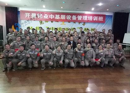 【新闻快报】三门峡(开曼铝业)TPM培训圆满结束-精益智造改善中心