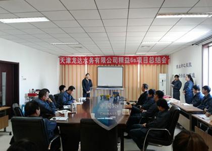 天津龙达水务水厂精益6S管理咨询项目成功案例