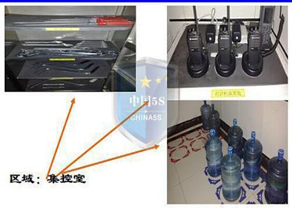 贵州毕节热电有限公司7S管理案例-精益智造改善
