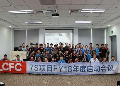 LCFC 7S项目FY2018年度启动会议纪实
