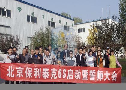 【签约】北京(保利泰克)公司6S管理项目启动