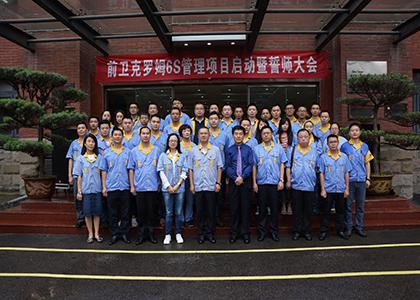 重庆前卫克罗姆召开精益6S管理项目启动暨誓师大会