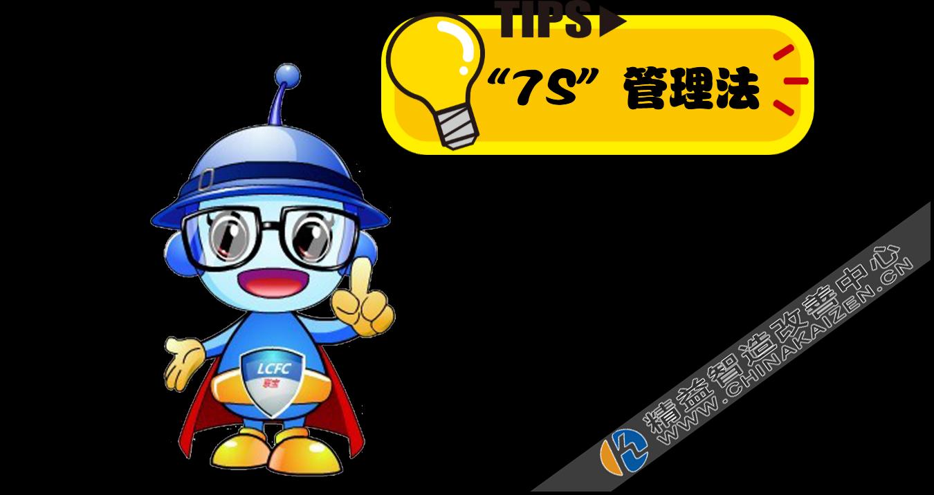 """精益7S管理微课堂—001期,电脑也需要""""7S""""管理!"""