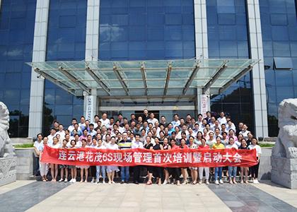 6S现场管理——连云港花茂日用品有限公司6S现场管理培训启动仪式