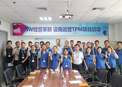 韩国三星集团SDIW经营革新精益TPM项目培训启动仪式
