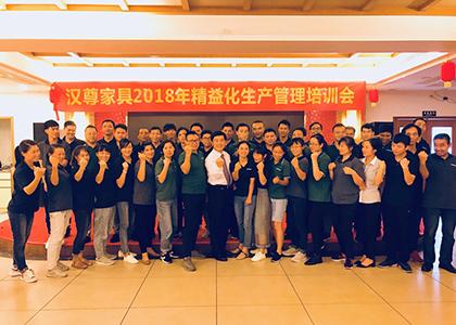 东莞汉尊沙发精益生产培训项目启动会