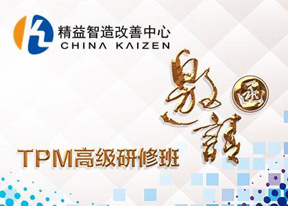 深圳 TPM高级研修班 2018年11月09-10日 构建卓越生产运营管理体系