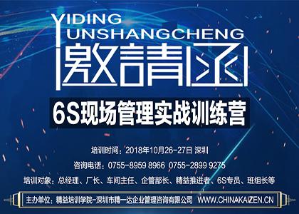深圳 精益6S管理实战精英训练营 2018年10月26-27日 - 构建卓越生产运营管理体系