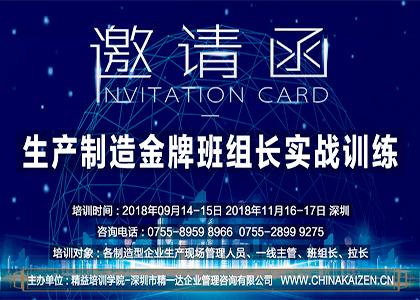 深圳 生产制造型企业金牌班组长实战训练 2018年11月16-17日