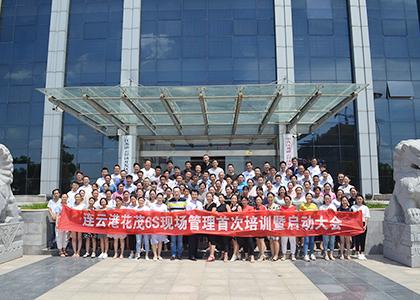 连云港市首期6S训练营走进园区(花茂站)启动仪式