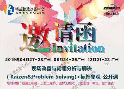 现场改善与问题分析与解决 (Kaizen&Problem Solving)+标杆参观-公开课