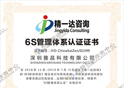 深圳雅昌科技有限公司6S管理体系认证证书-证书编号:JYD-ChinaKaiZen/02399