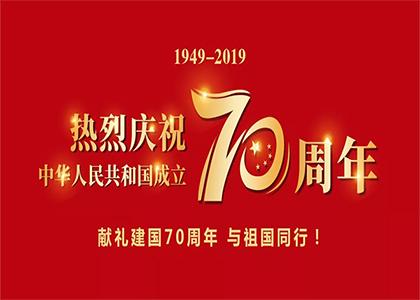 国庆70周年,精一达咨询齐心为祖国喝彩!附放假