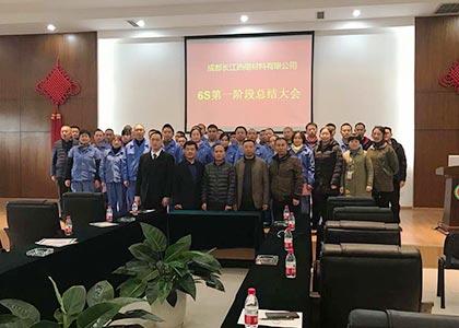 成都长江热缩材料有限责任公司 -- 精益6S管理一