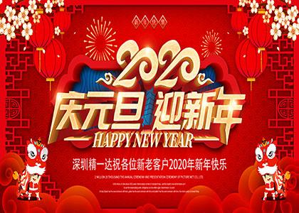 深圳精一达2020元旦放假通知!