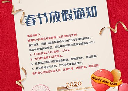 深圳精一达2020年春节放假通知!