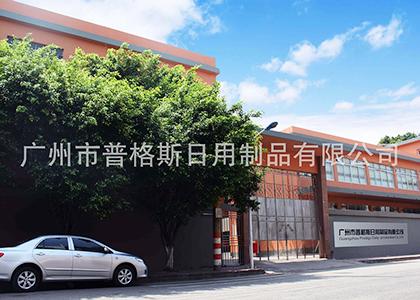 广州市普格斯日用制品有限公司与华致赢企管签